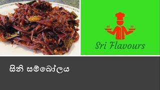 seeni samble | Sri Flavours