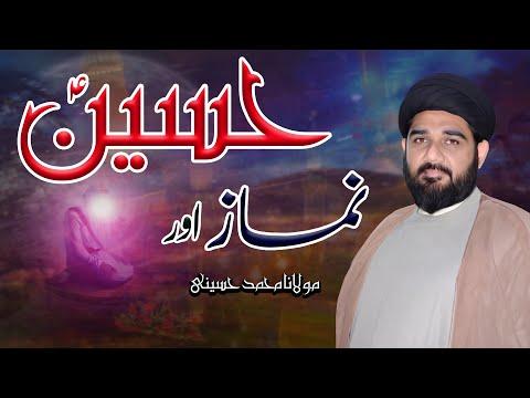 Namaz Aur Hussain !! | Allama Mohammad Hussaini | 4K