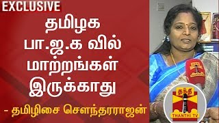 EXCLUSIVE | There wont be any changes in Tamil Nadu BJP – Tamilisai Soundararajan | Thanthi Tv
