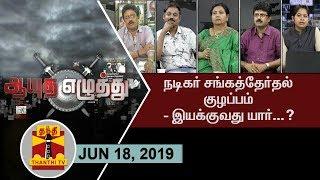 (18/06/2019) Ayutha Ezhuthu : Nadigar Sangam Elections Confusion - Who is directing? | Thanthi TV