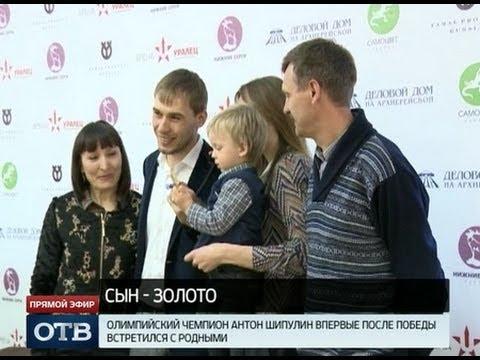 Антон Шипулин: когда сын -- настоящее золото