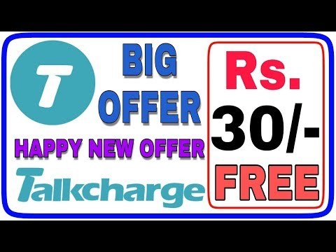 TalkCharge Offer PROMOCODE Happy New Year Offer || Best Offer For All Users || Loot Lo