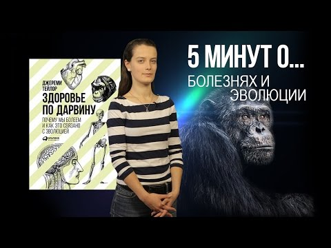 5 минут о болезнях и эволюции
