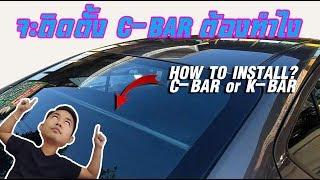 DIY วิธีการถอดแผงเสา C เพื่อใส่ C-Bar หรือ K-Bar | How to install C-Bar or K-Bar for Nissan Almera