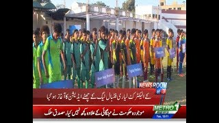K-Electric Lyari Football League | Metro1 News 13 Nov 2018