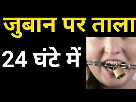 Zubaan Par Tala 24 ghante Mein inshallah | Zubaan Bandi Ka Amal