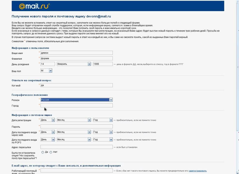 Взлом mail.ru по секретному вопросу.avi.