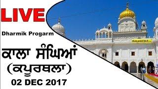 Live Kala Sanghian Kapurthala Dharmik Program 02 Dec 2017