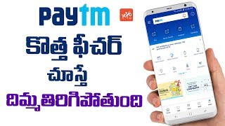 Paytm Testing Face Recognition Tool For Payments | Paytm New Feature | Tech News |  YOYO TV Channel