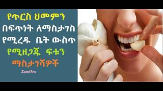 How to treat tooth ache - Amharic
