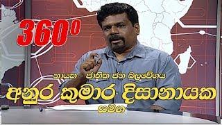 360 | With Anura Kumara Dissanayaka ( 16 - 03 - 2020 )