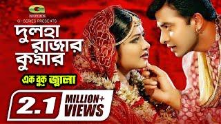 Dulha Razar Kumar | ft Shakib Khan , Mousumi | by Sabina Yasmin, Asif And Rizia | Ek Buk Jala