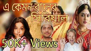 এ কেমন বালের সিরিয়াল   Worst Bengali Serials   E Kemon Serial   Best Bangla Funny Video