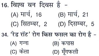 Top 39 science questions part-16 for railway group d, loco pilot, technician//ssc, lekhpal, vdo