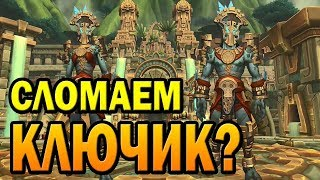 С 0 УЛЬДИР МИФИК, МИФ+ World of Warcraft BFA
