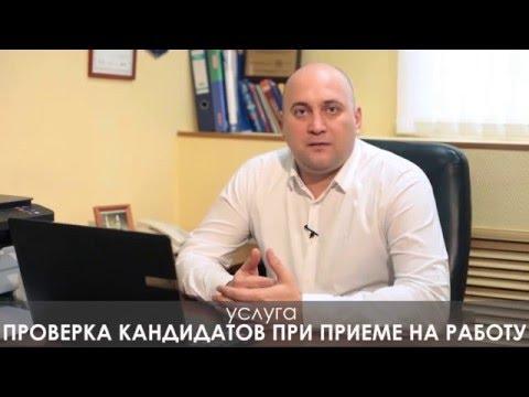 Видео как служба безопасности проверяет кандидатов на работу
