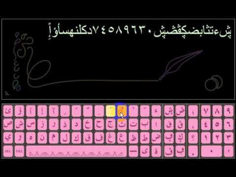 write in arabic yamli Yamli smart arabic keyboard 107, downloads: 601, license: freeware, by: yamlicom, size: 01 write arabic anywhere on the web using yamli's smart arabic keyboard.
