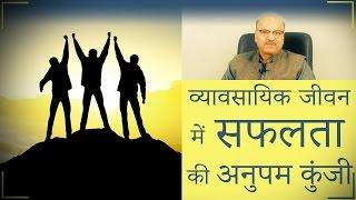 आंतरिक शुद्धि - व्यावसायिक जीवन में सफलता की अनुपम कुंजी | भगवद गीता अध्याय 5, श्लोक 10-11