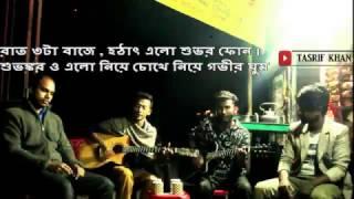 Chena shei sohor(চেনা সেই শহর)    kureghor(কুঁড়েঘর) Orginal Track 7    [ Unreleased track ]
