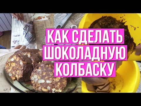 Как сделать шоколадную колбаску рецепт