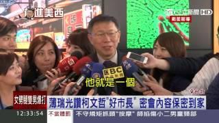 雙方首會面 薄瑞光:柯文哲是個好人、好醫師、好市長