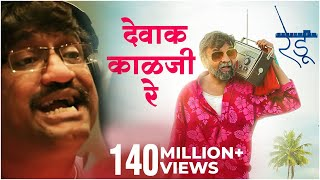 देवाक काळजी रे | Dewak Kalaji Re | Video Song | Ajay Gogavale | Vijay Gavande | Redu Marathi Movie