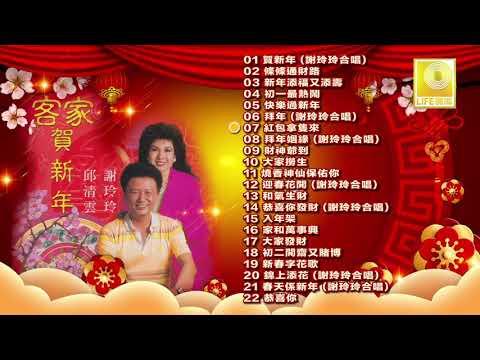 邱清云 谢玲玲 Qiu Qing Yun Mary Sia  -  客家贺新年 Ke Ji He Xin Nian (Original Music Audio) MP3