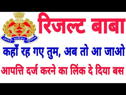 अब तो आ जाओ रिजल्ट महाराज।up police constable bharti latest update, latest news, upp result