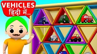 Vehicles Names in Hindi for Kids with Baby Play Slider Toys Triangle Parking - वाहनों के नाम