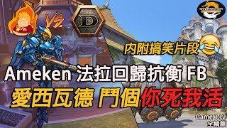 [Overwatch OPC] FB對決DTN 第一、二場全精華:Ameken法拉回歸抗衡 FB (內附搞笑片段) W8D1