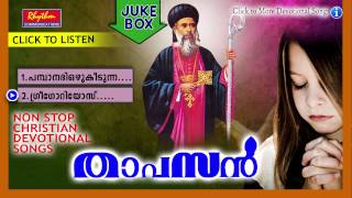Parumala Thirumeni Songs | Thapasan | | Christian Devotional Songs Malayalam