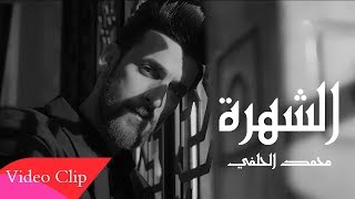 محمد الحلفي - الشهرة  [22Mohamed Al Halfi - Al Shahra [EXCLUSIVE Music Video