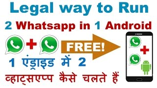 How to Use 2 Whatsapp Account in one Android Without Root In Hindi/Urdu