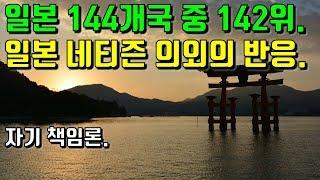일본 144개국 중 142위. 일본 네티즌 의외의 반응.