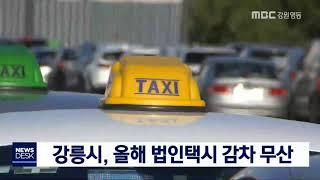 투/강릉 올해 택시 감차 무산