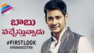 Mahesh 23 First Look | Mahesh 23 Movie Title | Coming on Ugadi | Mahesh Babu | Rakul Preet