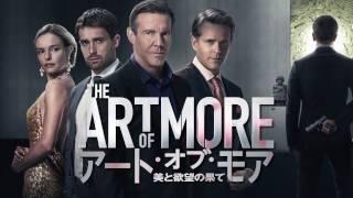 アート・オブ・モア 美と欲望の果て シーズン2 第9話