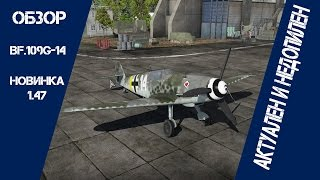 Bf.109G-14 | Актуален и недопилен | War Thunder