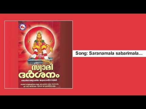 Saranamala Sabarimala - Swamy Darsanam video