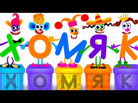 Азбука Для Малышей - Русский Алфавит Для Маленьких.Детский Канал - Кидс Плей