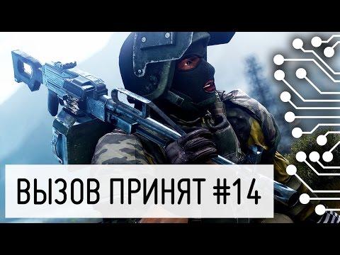 Сокрушительный Вызов ПРИНЯТ #14 - Battlefield 4
