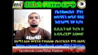 Yale TaZamralet Jagna Salahdin Said Asgaramii Guzo Tiraka BBN Liyu Tiraka By Abdurahim Ahmed