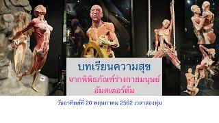 บทเรียนความสุขจากพิพิธภัณฑ์ร่างกายมนุษย์ อัมสเตอร์ดัม ช่วงตอบคำถาม