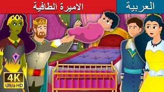 الاميرة الطافية | Weightless Princess Story in Arabic | Arabian Fairy Tales