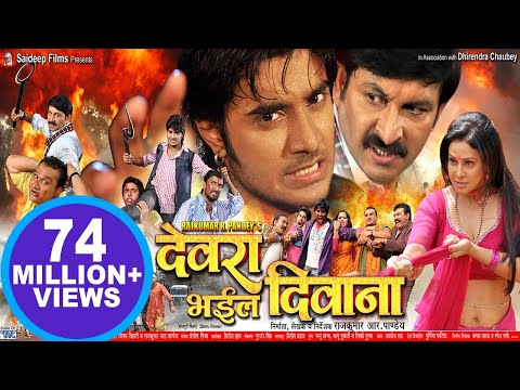 Hd देवरा भइल दिवाना - Bhojpuri Full Movie 2015 | Devra Bhail Deewana - Bhojpuri Film 2015 video
