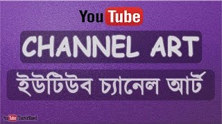 How to Make YouTube Channel Art | YouTube Banner | YouTube Channel Cover | Bangla Tutorial