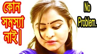 Bangla comedy natok by DrLony .kono shomoshsha nai.Husband Wife.Bangla funny video by Dr.Lony ✔