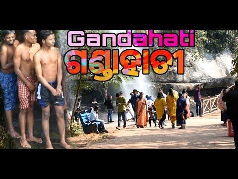 Gandahati Waterfall Tourist Place || ଆସ ବୁଲିଯିବା ଗଜପତି ଜିଲ୍ଲାର ଗଣ୍ଡାହାତୀ || Manashree TV