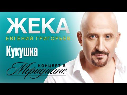 Жека (Евгений Григорьев) - Кукушка (концерт в Меридиане) official video