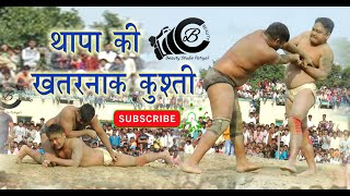 THAPA (NEPAL) v/s SAMSHER (RAJSTHAN) Kusti in Miau